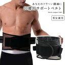 腰痛ベルト 腰用 コルセット サポーター 3DサポートベルトPRO 通気性 腰サポーター 骨盤ベルト 腰用 ベルト 腰 プロテ…