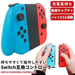 ジョイコン Switch joy-con ブルー レッド L R Nintendo スイッチ 互換 400mA 大容量バッテリー Bluetooth ジャイロセンサー HD振動 動画撮影 キャプチャー 代替 2019年最新版