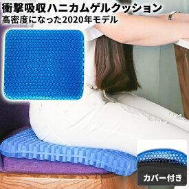 ジェルクッション ハニカム 体圧分散 クッション 椅子 腰痛対策 デスクワーク 床 厚い ドライブ ブルー 無重力 卵 割れ ない ゲル カバー付き