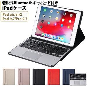 ipad キーボード ケース タブレットカバー タッチパッド Bluetooth キーボード付き 2017 iPad9.7 pro ipad air 2 取り外し可能 i カバー アイパッドプロ 9.7 スタンド