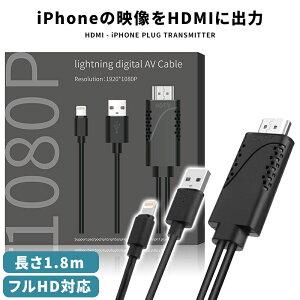 ミラーリング iPhone ケーブル HDMI 変換 Lightning iPhoneの画面をテレビや モニターに youtube ライトニング HDMI変換アダプター 変換ケーブル 1080p 対応 1.8m