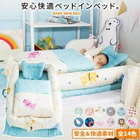 ベッドインベッド ベビーベッド 枕付き 添い寝ベッド 寝返り防止 昼寝布団 ベッドガード 持ち運び 転落防止 新生児 赤ちゃん