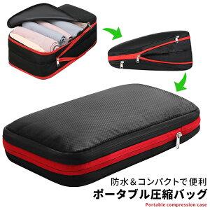 圧縮バッグ トラベルポーチ 圧縮収納バッグ 機能的 使いやすい 大きめ レディース 旅行ポーチ 便利グッズ