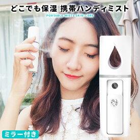 ハンディミスト フェイススチーマー 携帯 加湿器 美顔器 スチーム 携帯用 保湿 美容器 スプレー 乾燥肌 敏感肌 脂性肌 毛穴ケア スキンケア 化粧直し USB充電式
