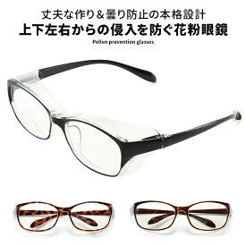 花粉症 メガネ 防曇 ゴーグル 眼鏡 大人用 レディース 男女兼用 おしゃれ ブルーライトカット 紫外線カット 軽量