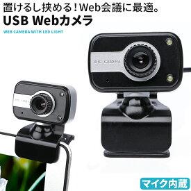 WEBカメラ ウェブカメラ マイク内蔵 USB マイク付き テレワーク windows10 7
