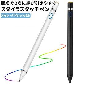 タッチペン スマホ スタイラスペン タブレット 極細 iPad Android iPhone 銅製ペン先1.45mm 細い イラスト 充電式 導電繊維 windows 軽量 15g 細 太 送料無料