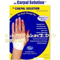 【ポイント1倍!送料無料!】カーパルソリューション。テープを巻くだけ『カーパルソリューション(CarpalSolution)』