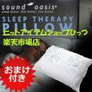 【おまけ付!正規品】『サウンドオアシス睡眠セラピー枕SP-151(サウンドオアシスまくらSP151)』サウンドセラピー効果で心地よい眠りをもたらす安眠枕
