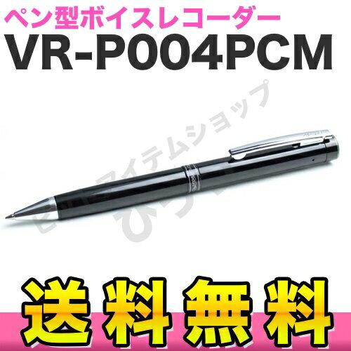 【送料無料】『ベセトジャパン:EL表示付ペン型ICレコーダー VR-P004PCM』液晶搭載で更に使いやすく♪Hits ヒットアイテムショップひっつ楽天市場店