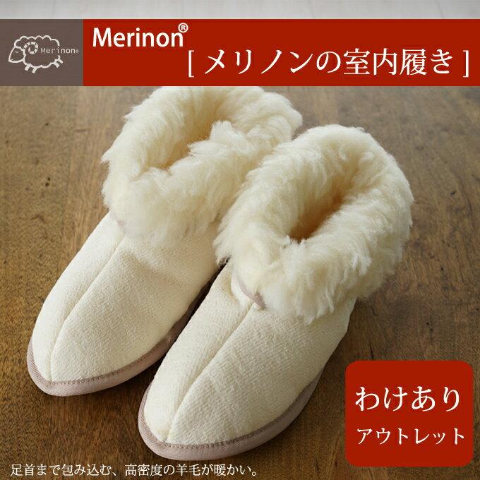 【46%OFF】わけありメリノンの室内履き【あす楽】クリスマス プレゼント ギフト 喜ばれる贈り物に オーストラリア産ウール 温活 冷え対策 寒さ対策 あったか あたたかい 暖かい
