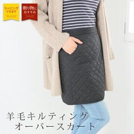 【40%OFF】わけあり羊毛キルティング オーバースカート あす楽 クリスマス 敬老の日 母の日 父の日 誕生日 プレゼント ギフト 日本製 防寒 対策 あったか あたたかい 暖かい
