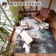 mağara〈マーガラ〉/約130×190cm/ラグ/カーペット/絨毯/玄関マット/ホットカーペットカバー対応/水洗い可能/日本製