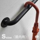 pip-ah-wall-s-001壁付け用ハンガー傘立てSsize/幅37cm/アイアン/黒色/ミニマリストスタイル/インダストリアルデザイン/アイアンの傘立て/ウォールアンブレラハンガー/壁掛け用/DIY/おしゃれな玄関インテリア小物/日本製/国産/自社工場直販