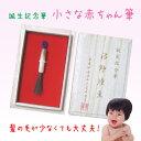 誕生記念筆 小さな赤ちゃん筆 【誕生記念筆・赤ちゃん筆・ベビー・髪の毛・出産祝い・記念品・メモリアル・胎毛筆】…