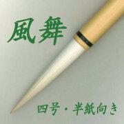 風舞【純白】半紙向き