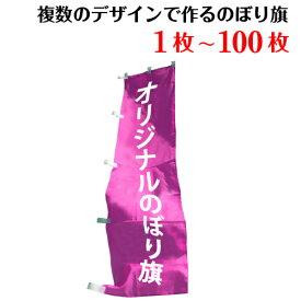 複数デザイン用 オリジナル のぼり旗 のぼり 作成 印刷 フルオーダーオリジナルのぼり旗【ご注文確認後価格修正いたします!必ずページ内価格表で単価をご確認ください】