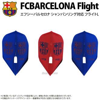 FCBARCELONA Flight F海巴塞罗那FC BARCELONA FlightL Soccer Shape small小样子软件镖