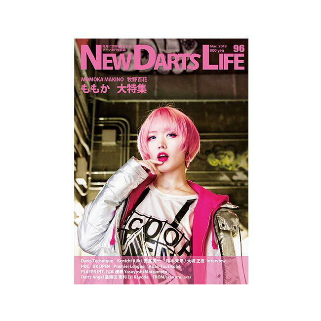 【予約商品 2019年3月下旬発売予定】NEW DARTS LIFE(ニューダーツライフ) Vol.96