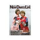 NEW DARTS LIFE(ニューダーツライフ) Vol.97