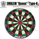 DYNASTY ハードダーツボード EMBLEM Queen 「Type-K」【ダイナスティー ダーツ ボード DARTSBOARD エンブレム クイーン ブリ...