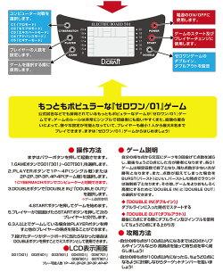 D.craft(ディークラフト)エレクトリックボード501<グリーン/レッド>【ソフトダーツダーツボードソフトボードソフトダーツボードソフトダーツボードdarts】【あす楽】