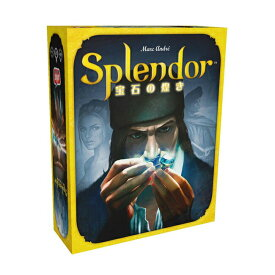 Splendor 宝石の煌き 日本語版 (ボードゲーム カードゲーム ホビー)