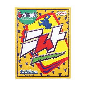 nimmt(ニムト) (ボードゲーム カードゲーム ホビー)