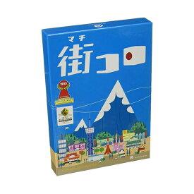 街コロ (ボードゲーム カードゲーム)