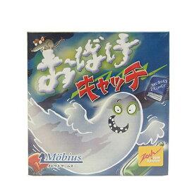 Geistes Blitz おばけキャッチ (ボードゲーム カードゲーム)