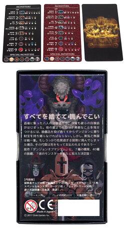 カードゲームダンジョンオブマンダムエイト(おもちゃパーティーゲーム)