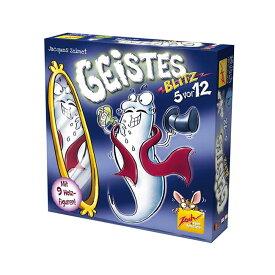 おばけキャッチ 名人技 Geistesblitz (ボードゲーム カードゲーム)