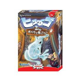 ヒューゴ オバケと鬼ごっこ Hugo (ボードゲーム カードゲーム ホビー)