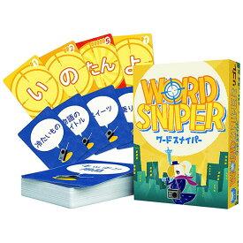 ワードスナイパー (ボードゲーム カードゲーム)