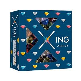 バッティング Xing (ボードゲーム カードゲーム)