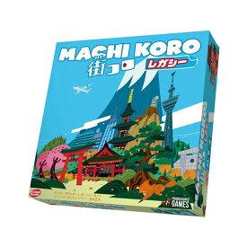 街コロレガシー 完全日本語版 (ボードゲーム カードゲーム)
