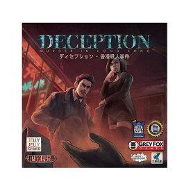 ディセプション DECEPTION (ボードゲーム カードゲーム ホビー)