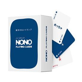 数字のないトランプ ノノトランプ NONO PLAYING CARDS (ボードゲーム カードゲーム)