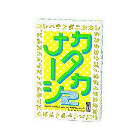 カタカナーシ2 (ボードゲーム カードゲーム ホビー)