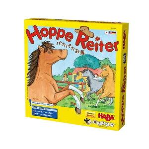 パカパカお馬 Hoppe Reiter 日本版 (ボードゲーム カードゲーム)
