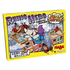 キャプテン・リノ:スーパーバトル Rhino Hero - Super Battle 日英独西版 (ボードゲーム カードゲーム)