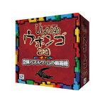 ウボンゴUbongo3D完全日本語版(ボードゲームカードゲーム)