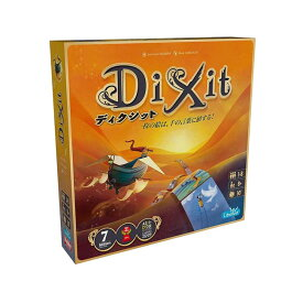 ディクシット(2021年新版) Dixit 日本語版 (ボードゲーム カードゲーム ホビー)