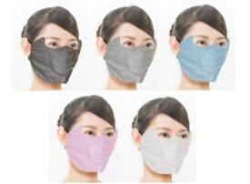 「影美肌」 送料無料!日焼け防止スポーツに最適UVカットマスクUVカットマスク 洗える 日焼け防止用フェイスマスクレギュラータイプ