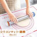 クッキングマット 食品級シリコーン ベーキングマット 目盛り付き 滑り止め 水洗い可能 麺棒 ステンレス 製菓道具 キ…
