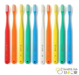 タフト24 MS(ミディアムソフト)10本セット 歯科専用歯ブラシ オーラルケア 大人用(キャップなし) ※ネコポス追跡OK