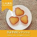 ひよ子のピィナンシェ 10個入 くちどけしっとり ミルク風味 やさしい甘さ ひよ子の形のフィナンシェ お取り寄せ…