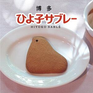 博多ひよ子サブレー 18枚入 サクサクッとした食感 バターの風味香る かわいい ひよ子の形のサブレー お取り寄せ ご贈答に