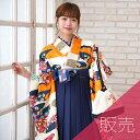 【販売】適応身長143cm〜170cm前後♪ひよこ商店の袴2点セット レトロモダンな個性派袴。