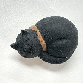 【日本製 帯留め 信楽焼 すやすや黒猫さん】